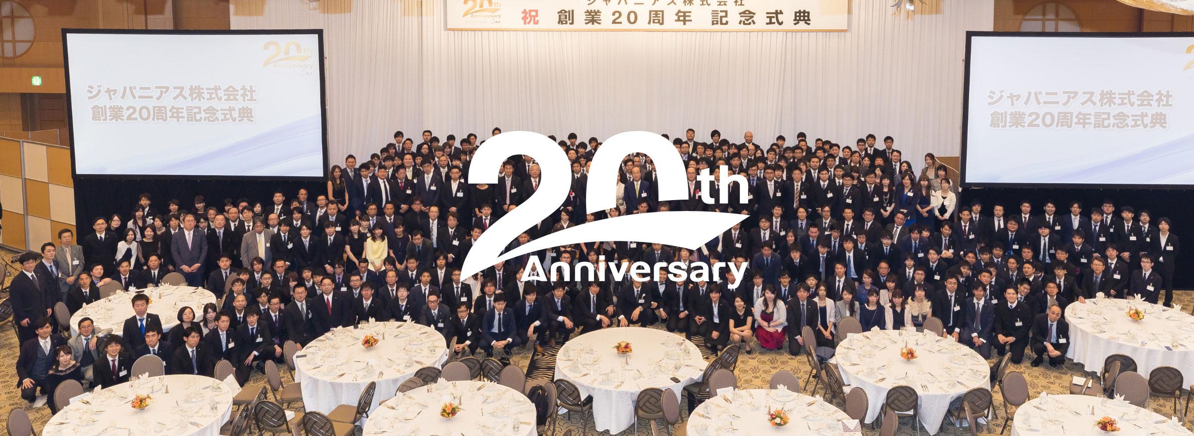 創業20週年記念式典